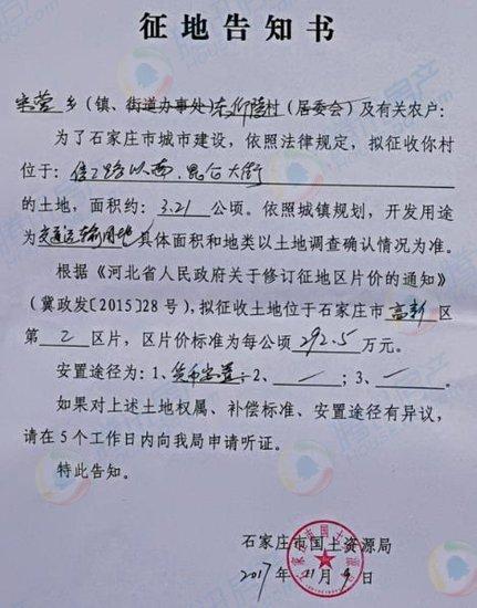 官曝2则高新区征地告知书 涉及东仰陵村约75亩土地