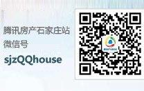 腾讯房产石家庄站官方微信