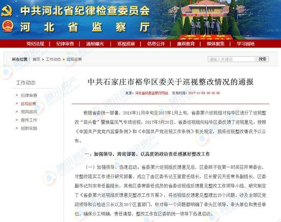 官方发文!石家庄城建曝新进展 正定将建中央商务中心