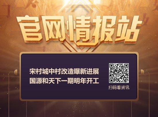 【官网情报站】宋村城中村改造曝新进展 国源和天下一期明年开工