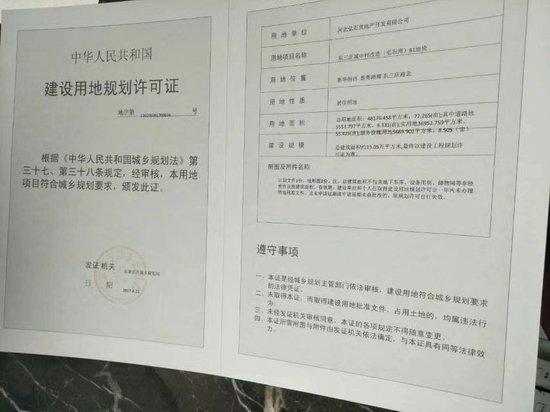 好消息:弘石湾喜获建设用地规划许可证!