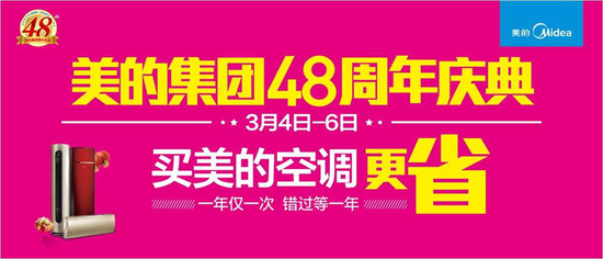 贺美的集团48周年庆   买美的空调 更省