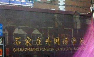 石家庄外国语学校