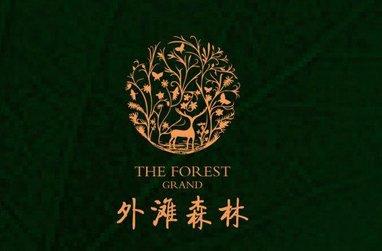 外滩森林LOGO