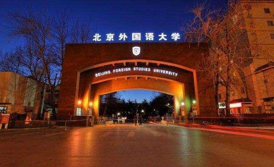 北京外国语大学幼小初高全面引入 就在抱犊寨阿尔卡迪亚旁