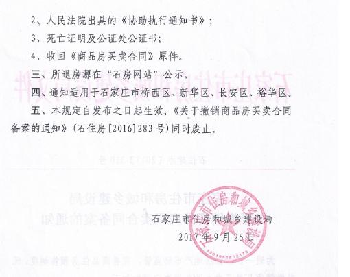 限售配合政策出炉!官方发文明确商品房备案撤销情形