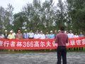 组图:366golf旅行者杯联谊赛长阳站圆满结束
