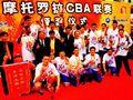 姚明十大时刻:带领上海男篮夺冠