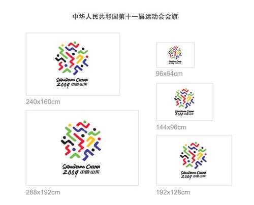 第十一届全国运动会会旗