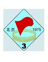 1975年北京三运会