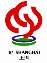 1997年上海八运会