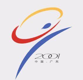 2001年广州九运会