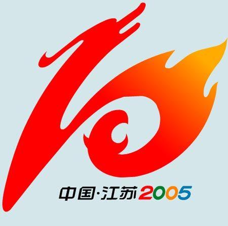 2005年南京十运会