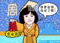 如此全运系列漫画:周继红内定跳水金牌