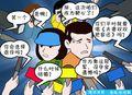 """漫画:鸳鸯组合成""""靶心"""" 庞伟杜丽遭媒体狂轰"""