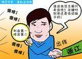 范将军被骂踢假球 自身利益重于取悦球迷(图)