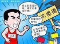 漫画:田径赛场亚军与冠军及记者起冲突