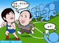 漫画:孙海平被记者狂追半个球场 险发生踩踏