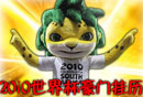 世界杯精选挂历