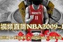 腾讯全程视频直播NBA