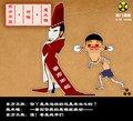 漫画:金庸5大高手战泰拳王 东方不败不战而胜