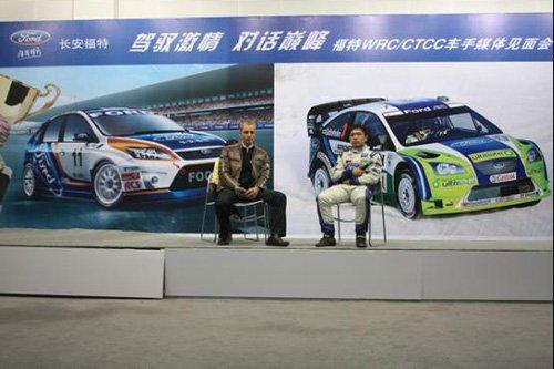 2009年福特福克斯中国赛车赛事总结