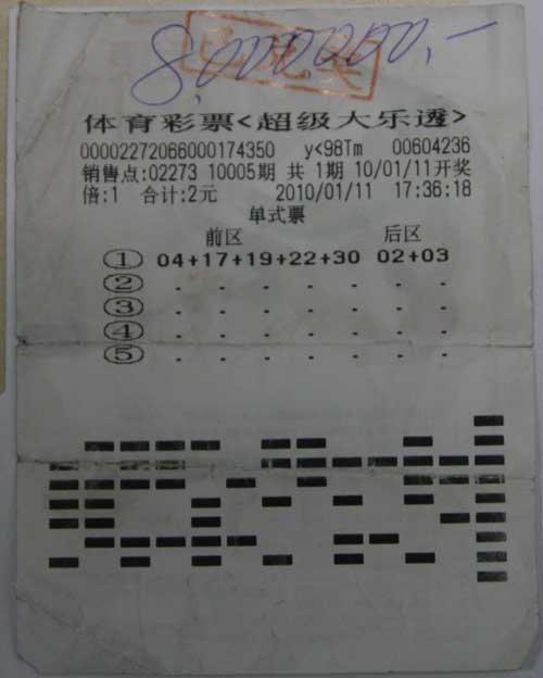 2元独中大乐透800万大奖 彩民现身兑奖(图)