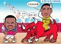 漫画:火箭斗牛反被猛牛所伤