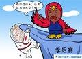 漫画:鹰王发威火箭坠毁 连遭败绩跌出前八