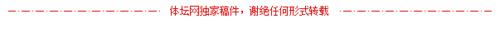 央视:中国网球不再是看客 达到世界强手高度