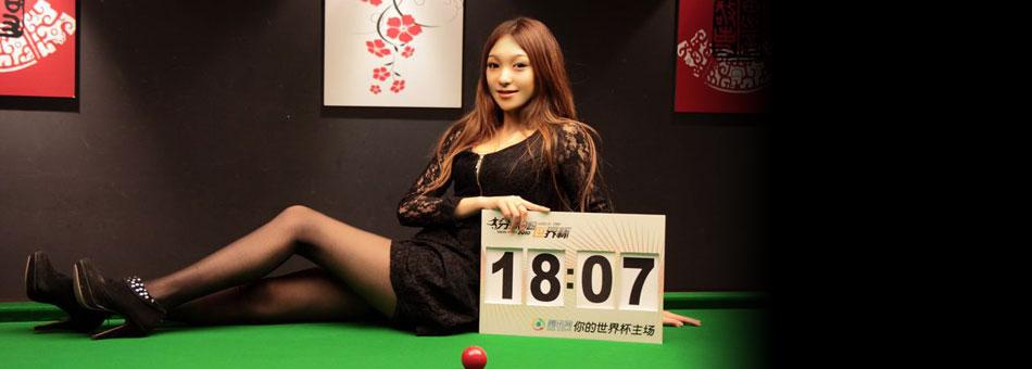 台球美女助教悦悦 2009年法藤杯超级黑八宝贝大赛最