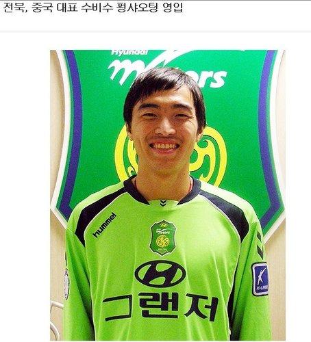 全北宣布冯潇霆正式加盟 中国维迪奇签约三年