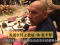 视频:美国女排教练赞郎平强大 称来中国练兵