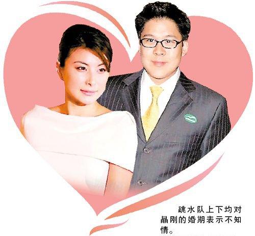 """郭晶晶""""吉日""""风平浪静 5年曾10次被结婚"""