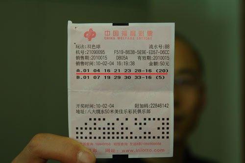 阜新彩民火速领20注双色球银奖 奖金529.8万
