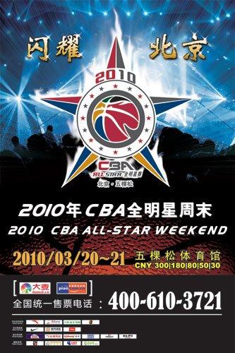 2010年CBA全明星将于3月20、21在五棵松上演