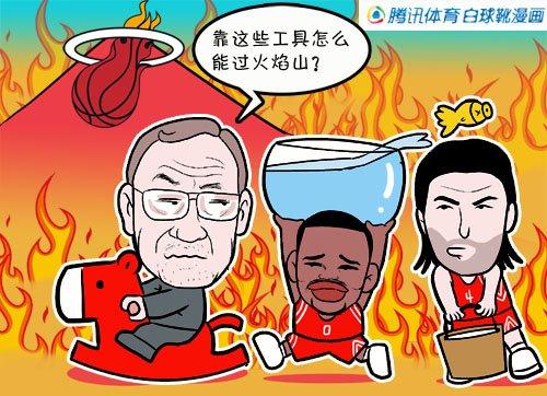 漫画:火箭客场惨败热火 缺兵少将难过火焰山