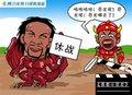 漫画:龙王休战勇者胜 火箭重燃季后赛希望