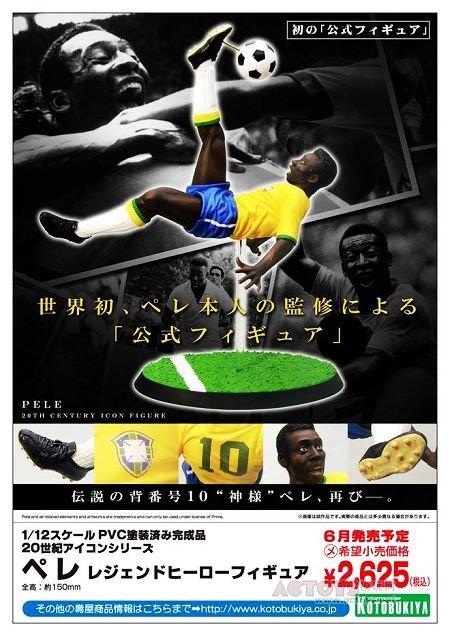 世界杯玩偶:球王贝利