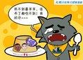 漫画:灰太狼吃布丁崩牙 火箭大胜森林狼
