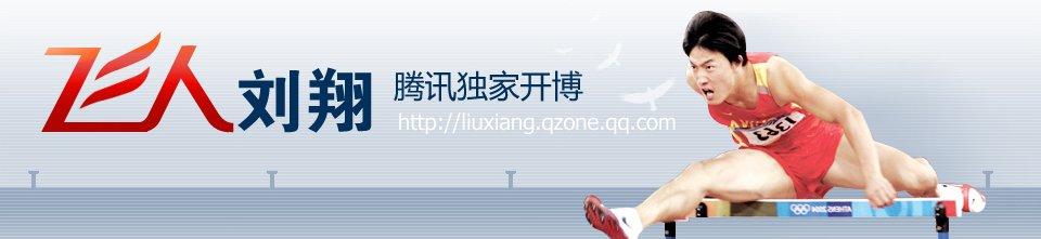 刘翔腾讯独家开博