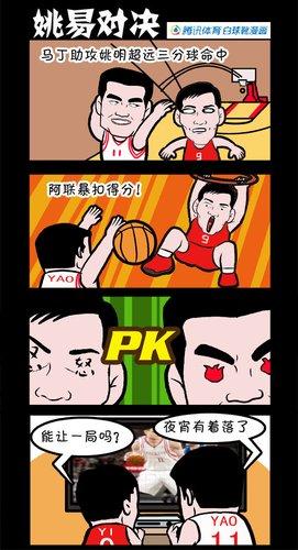 漫画:中国德比无姚易 火箭胜篮网赢转机