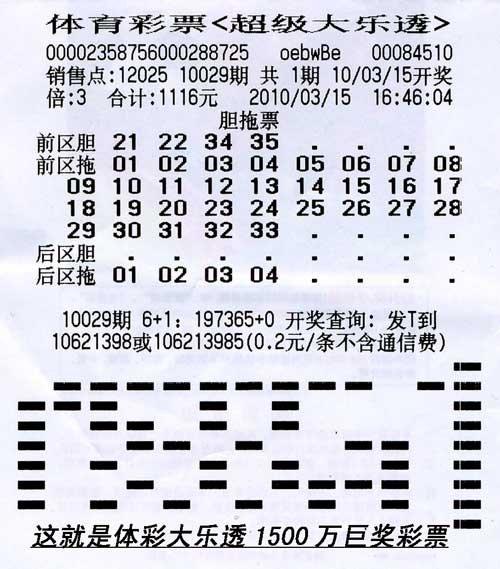 浙江彩民3倍投大乐透 胆拖复式擒1500万巨奖