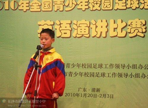 校园足球优秀球员介绍之长塘里小学王泽宇