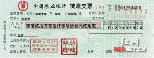 湖南525万得主兑奖 揣彩票1个月调整心态(图)