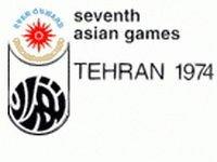 第7届亚运会概况—1974年德黑兰亚运会