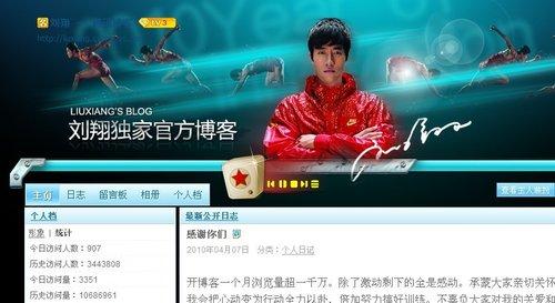 刘翔腾讯博客仅用29天点击量即超1000万