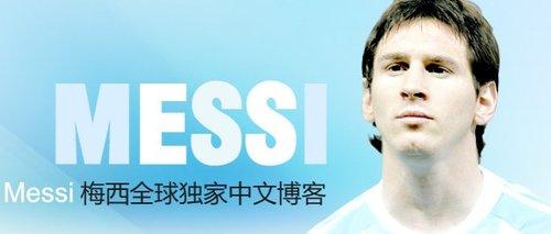 点击进入梅西全球独家中文博客