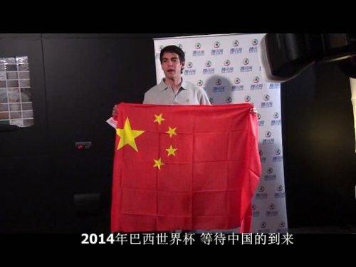 视频:卡卡身披五星红旗 欢迎中国2014来巴西