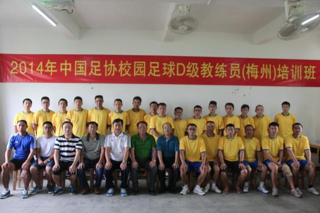 中国足协校园足球D级教练员培训班圆满结束